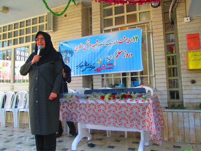 مراسم گرامیداشت روز معلم