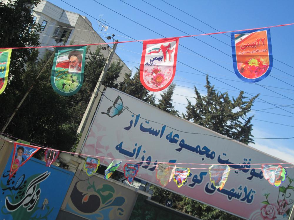 دهه فجر- بهمن 93