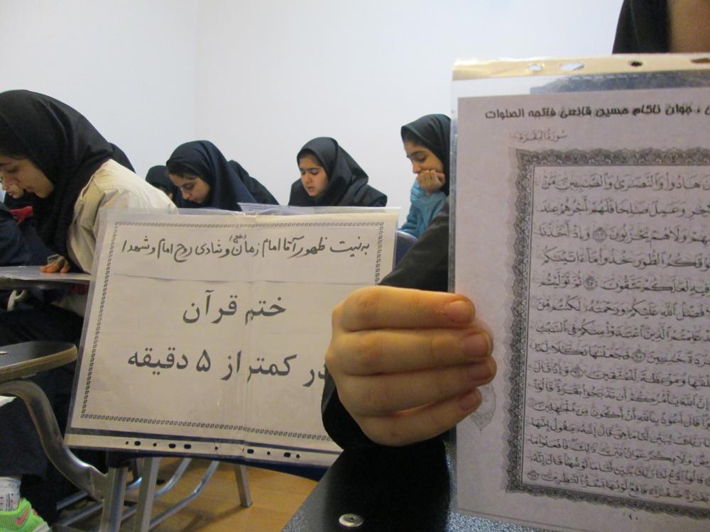 ختم قرآن در 5 دقیقه