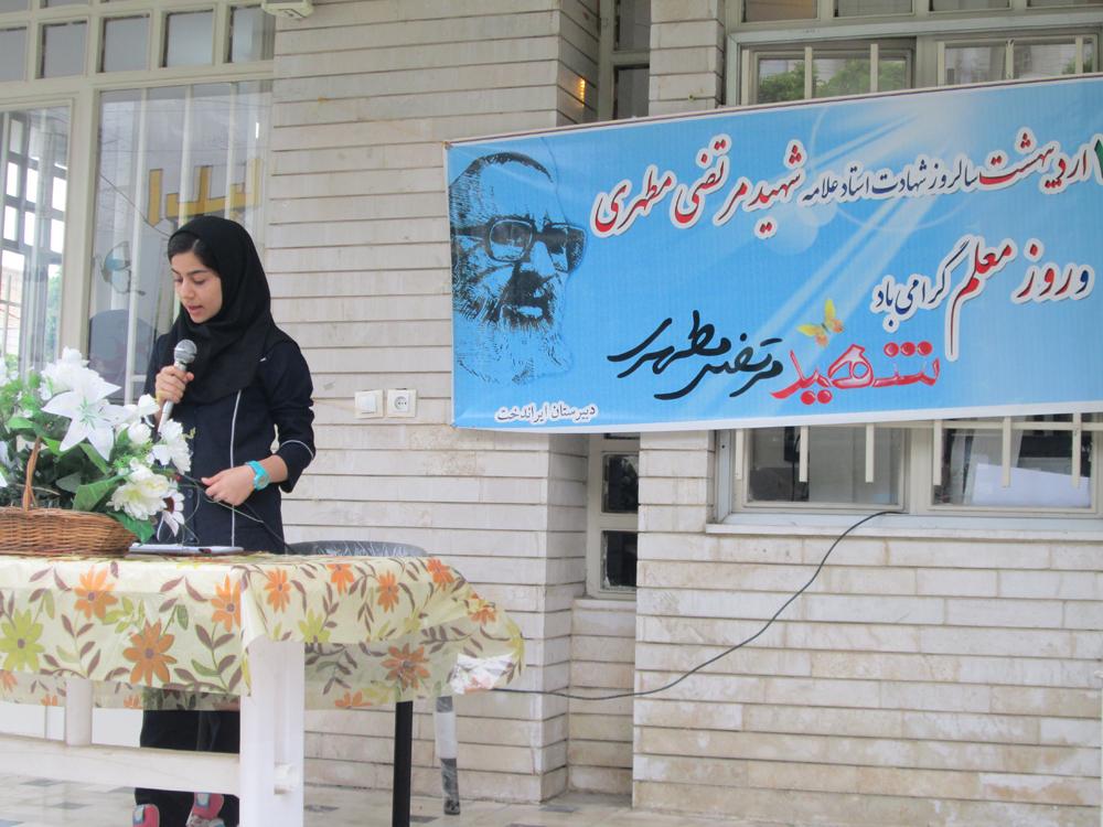 جشن میلاد حضرت علی و روز معلم و تقدیر از دانش آموزان برتر علمی