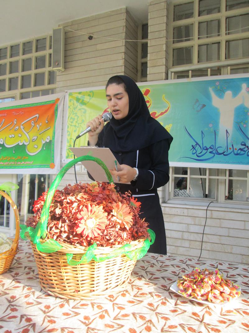 عید غدیر 94