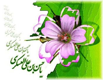 -تبریک میلاد امام حسن عسکری (ع)