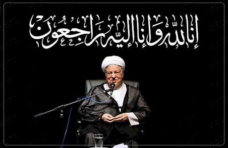 تسلیت رحلت ایت الله رفسنجانی